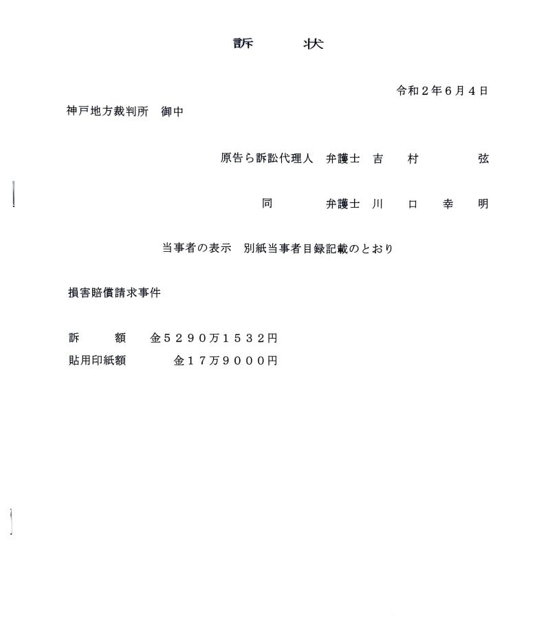 神戸地裁 キリロム工科大学 損害賠償請求事件