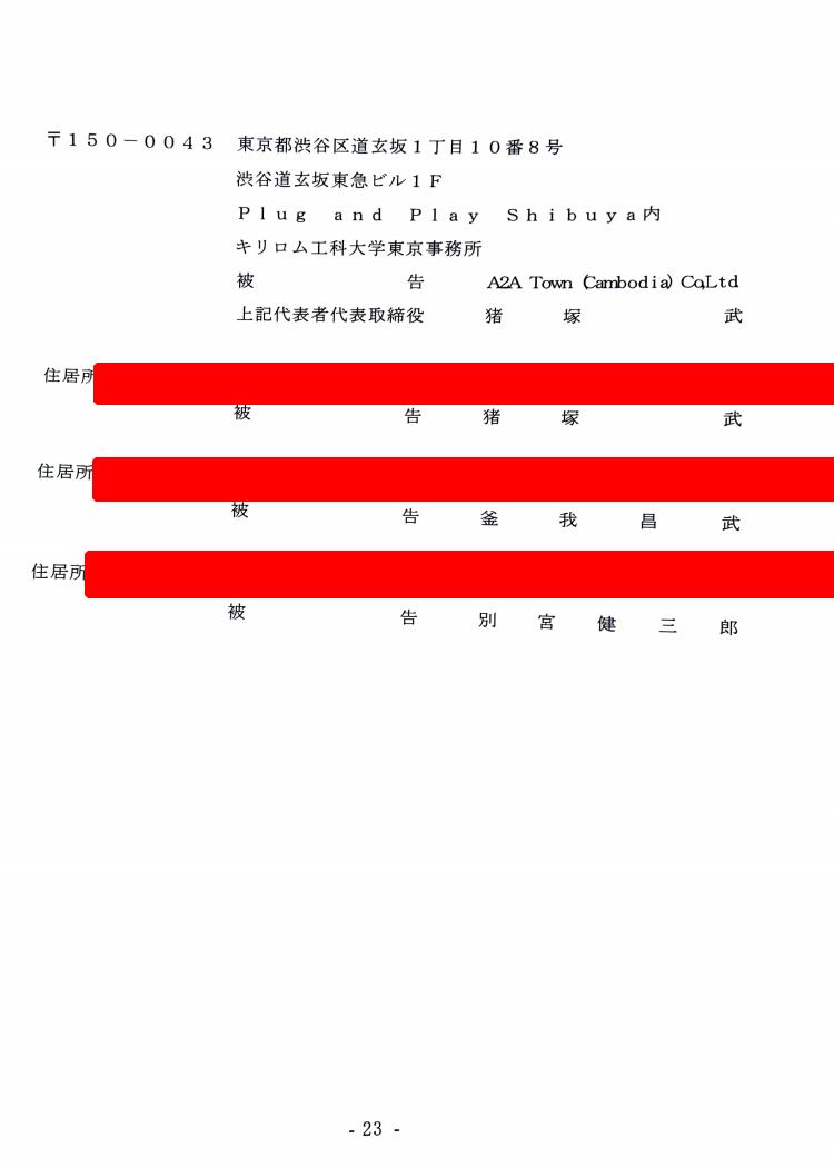 神戸地裁 キリロム工科大学 損害賠償請求事件 被告